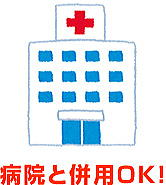 病院と併用OK